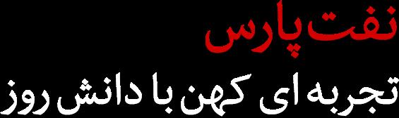 نفت پارس تجربه ای کهن با دانش امروز