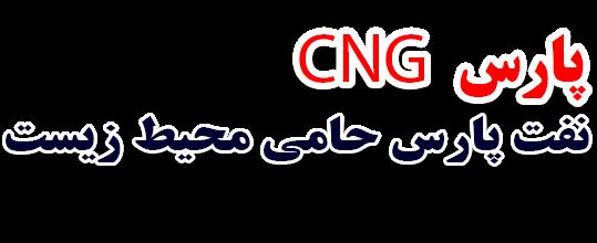 پارس CNG