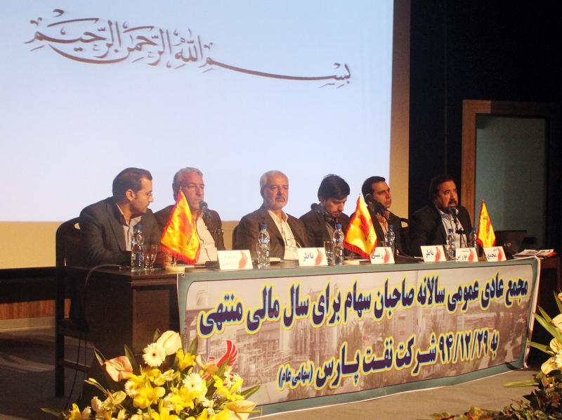 برگزاری مجمع عمومی عادی سالیانه نفت پارس