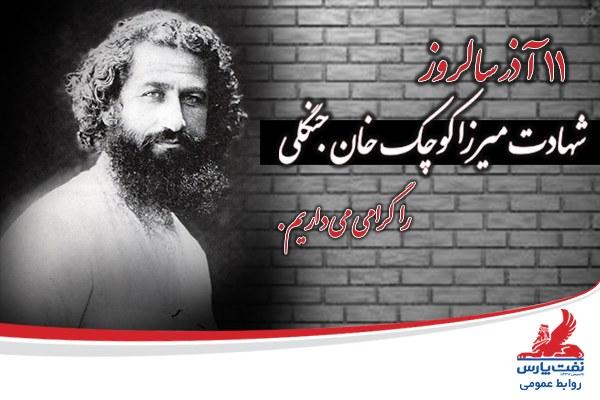 11آذر سالروز شهادت میرزا کوچک خان جنگلی