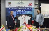 انعقاد قرارداد همكاری شركت نفت پارس و فدراسيون فوتبال جمهوری اسلامی ايران