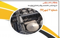 نشریه علمی،تخصصی و فنی شماره 7