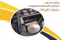نشریه علمی،تخصصی و فنی شماره 8