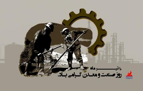 10 تیر ماه روز صنعت و معدن گرامی باد