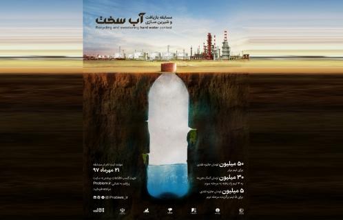 مسابقه «بازیافت و شیرین سازی آب سخت» آغاز شد