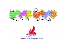 ديرين ديرين ( زبان فارسي )