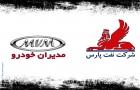 برگزاري سمينار توسعه همكاري شركت نفت پارس و مديران خودرو