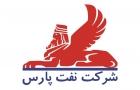 قرعه كشي جوايز هشتمين دوره جشنواره فروش محصولات شركت نفت پارس