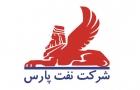 حضور شركت نفت پارس در سيزدهمين جشنواره ملي قهرمانان صنعت ايران