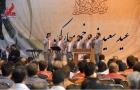 برگزاري مراسم جشن عيد سعيد غدير خم