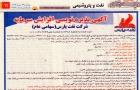 آگهی پذیره نویسی افزایش سرمایه شرکت نفت پارس