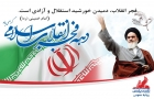 مراسم بزرگداشت چهلمين سالگرد پيروزي شكوهمند انقلاب اسلامي در پالايشگاه نفت پارس